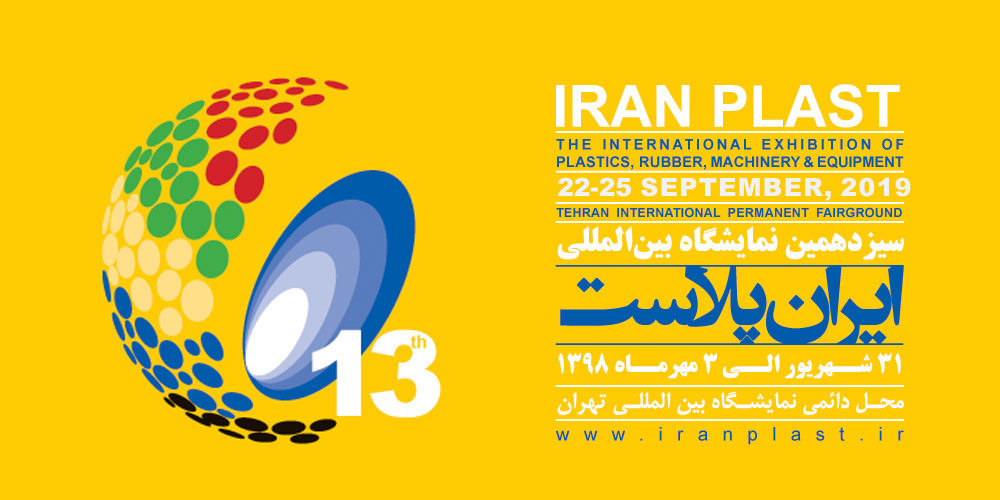 The International Exhibition  Of  Plastics, Rubber, Machinery And Equipment